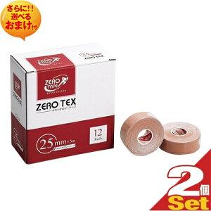 「テーピングテープ」ユニコ ゼロテープ ゼロテックス キネシオロジーテープ(UNICO ZERO TEX KINESIOLOGY TAPE) 25mmx5mx12巻入り x2箱+さらに選べるおまけ付き【smtb-s】