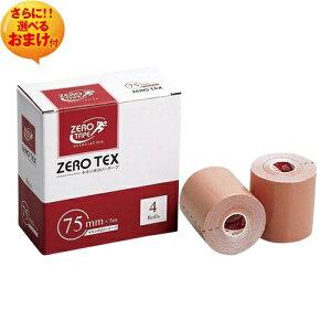 「あす楽対応商品」「さらに選べるおまけ付き」「テーピングテープ」ユニコ ゼロテープ ゼロテックス キネシオロジーテープ(UNICO ZERO TEX KINESIOLOGY TAPE) 75mmx5mx4巻入り