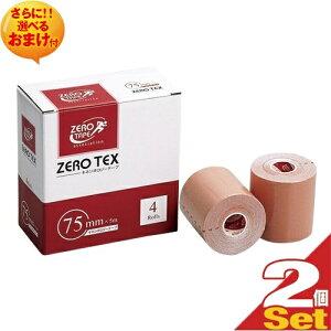 「さらに選べるおまけ付き」「テーピングテープ」ユニコ ゼロテープ ゼロテックス キネシオロジーテープ(UNICO ZERO TEX KINESIOLOGY TAPE) 75mmx5mx4巻入り x2箱【smtb-s】
