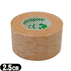 「サージカルテープ」3M(スリーエム) マイクロポア サージカルテープ スキントーン(肌色) 1533-1(全長9.1m×幅2.5cm) - 肌になじんで目立ちにくいテープ。傷あとの保護・まつエクの施術・美容ケ