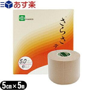 「あす楽対応商品」「5cmx5mx6巻」「PHAROS」さらさ テープ ベージュ 【HLS_DU】