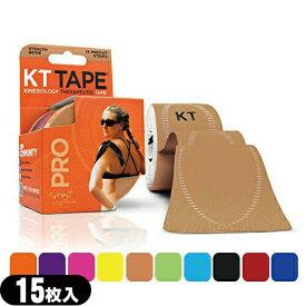 「キネシオロジーテープ」ロールタイプ KT TAPE PRO(ケーティーテーププロ) 15枚入