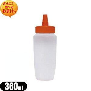 「空ボトル 業務用容器」ハチミツ 空容器(オレンジキャップ) 360mL+さらに選べるおまけ付き