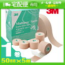 「住友3M」マルチポアスポーツ レギュラー(伸縮固定テープ)50mmx5m 1巻 (SQ-298C)