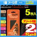 「メール便送料無料」「キネシオロジーテープ」パウチタイプ KT TAPE PRO(ケーティーテーププロ) 5枚入 x 2個(アソート可能) 【smtb-s】