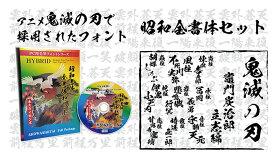 【アニメ鬼滅の刃で採用されたフォント】昭和書体全書体セット最新版 送料無料