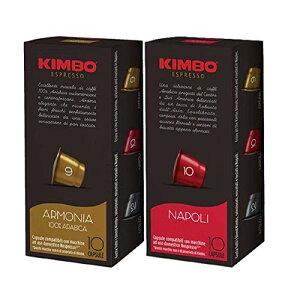 キンボ ネスプレッソ 互換カプセル ナポリ 100カプセル入 1箱10カプセル x 10箱 (2種ミックス)