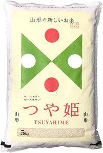 山形県産 特別栽培米 減農薬 特A 1等米 白米 令和2年度産 つや姫 (5kg)