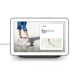 Google Nest Hub スマートディスプレイ GA00515-JP チャコール