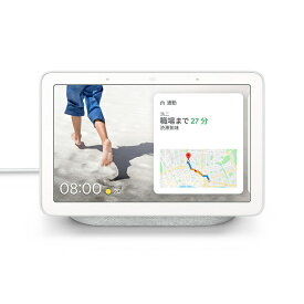 Google Nest Hub スマートディスプレイ GA00516-JP チョーク