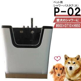 ペット用シャワーバスタブ P-02(大) 小型〜中型犬用 ペット専用シャワースペース&お風呂 ドッグバス トリミングサロン プロ仕様 トリマーおすすめ