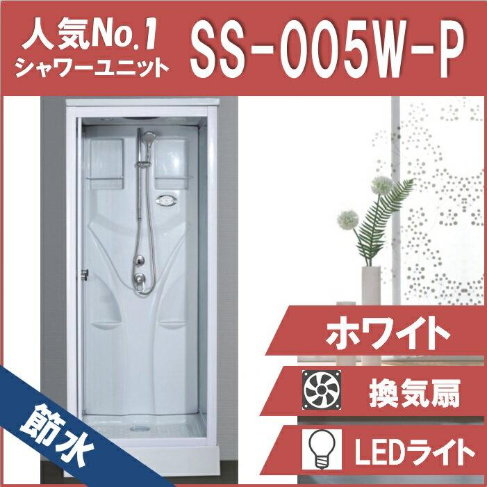 シャワーユニットSS-005W-P(節水・白)W820×D820×H2190 節水効果60%シャワールーム