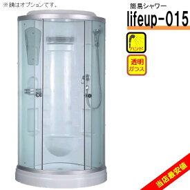 【新春特別セール1万円OFF売切御免!1月末まで】シャワーユニット lifeup-015 W900×D900×H2110 簡易 シャワールーム