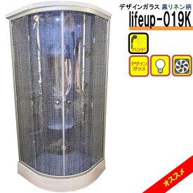 デザインガラス シャワーユニット lifeup-019K 黒リネン柄 W900×D900×H2110 ライト 換気扇付 インテリア シャワールーム