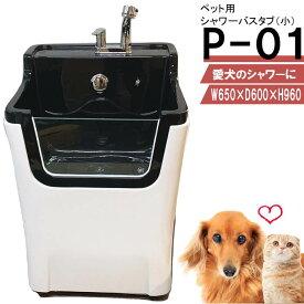 ペット用 シャワーバスタブ P-01 (小) ペットバスタブ 小型犬 猫 小動物 ペット専用 シャワースペース お風呂 ドッグバス トリミングサロン