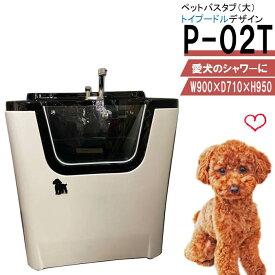 ペット用 シャワーバスタブ P-02T(大 トイプードル) 小型犬 中型犬 小動物 ペット専用 シャワースペース&お風呂 ドッグバス トリミングサロン プロ仕様