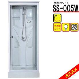 シャワーユニット SS-005W(白) W820×D820×H2190 シンプル シャワールーム 換気扇 LEDライト付き