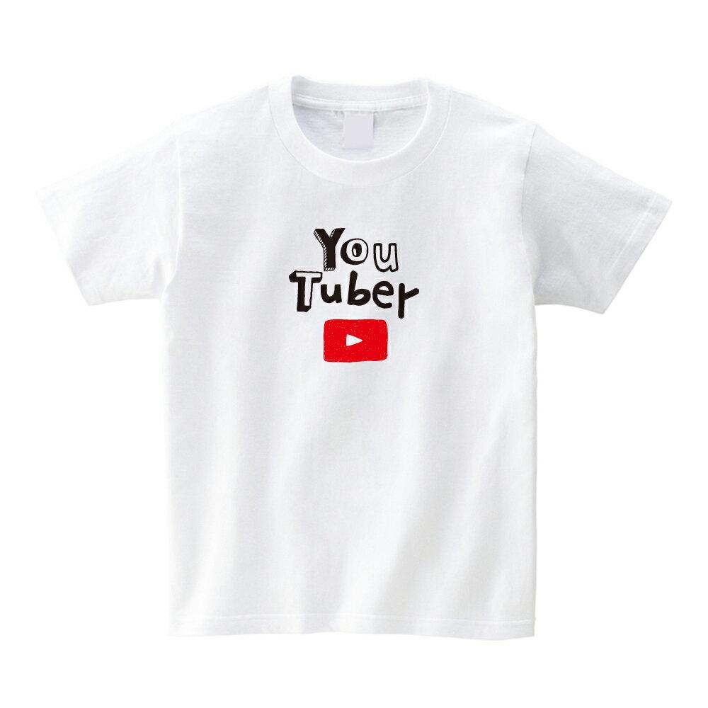 【キッズTシャツ】Youtuber_toy キッズTシャツ おもしろ Tシャツ【YOUTUBER YOUTUBE ユーチューバー ユーチューブ 配信 生主 SNS ヒカキン はじめしゃちょー ヒカル キッズ ジュニア トドラー 兄弟 姉妹 ファミリー かわいい おもしろ】