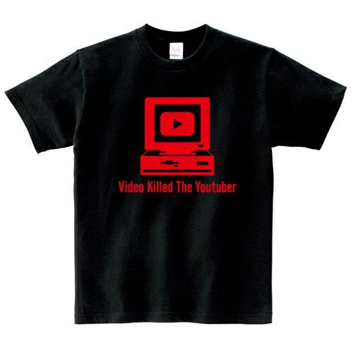 【よもぎファクトリーオリジナル】Video Killed The YoutuberTシャツ 黒 ブラック【SNSTシャツ】youtuber kills ユーチューバー ユーチューブ SNS ヒカキン はじめしゃちょー ヒカル よもぎファクトリー輸入商品