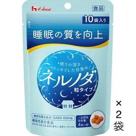 送料無料 ネルノダ 粒タイプ10袋 12g(2袋) [機能性表示食品 ]