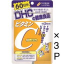 送料無料 DHCビタミンCハードカプセル 60日(3袋)[栄養機能食品]