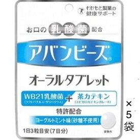送料無料 アバンビーズ オーラルタブレット 7日分(21粒入)×5袋セット