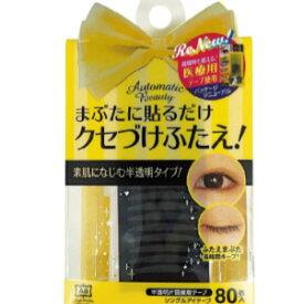 【送料無料】 オートマティックビューティ シングルアイテープ(80枚入り)1個