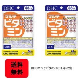 【送料無料】DHC マルチビタミン 60日分(60粒)【栄養機能食品】(2袋セット)