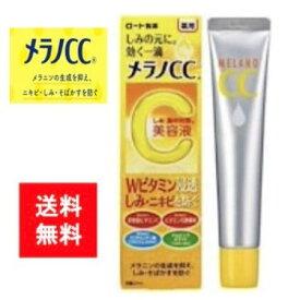 【送料無料】薬用メラノCC しみ 集中対策 美容液【医薬部外品】