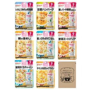 [セット品] ピジョン 食育ステップレシピ 9か月から 8種類セット + SHOWルイボスティー1袋 送料無料