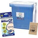 【セット品】 ミルトン 専用容器 (4Ⅼ) + CP36錠 + SHOWルイボスティー1袋 【送料無料】