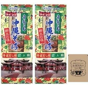 【送料無料】 [セット品] マルタケ食品 沖縄そば [そばだし付き2人前] ×2袋 + SHOWルイボスティー 1袋
