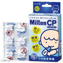 【送料無料】杏林製薬 Milton CP ミルトン チャイルドプルーフ 60錠入 × 1箱 【一度開封後、外箱をたたんで再梱包い…