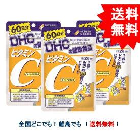 【送料無料】 DHCビタミンCハードカプセル 60日(3袋)[栄養機能食品]