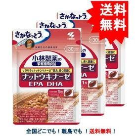 3袋セット【送料無料】 小林製薬の栄養補助食品 ナットウキナーゼ EPA DHA 約30日分 30粒