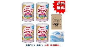 明治 ステップ 800g × 4缶 + SHOWプロモーションのルイボスティー + おしりふき セット【送料無料】