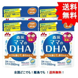 【morinaga】森永 ママのDHA 90粒 (30日分) [妊娠期〜授乳期] × 4袋セット 【送料無料】