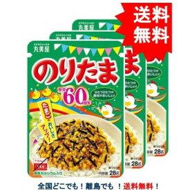 【丸美屋】のりたま (28g) ニューパック × 3袋セット 【送料無料】