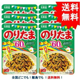 【丸美屋】のりたま (28g) ニューパック × 6袋セット 【送料無料】