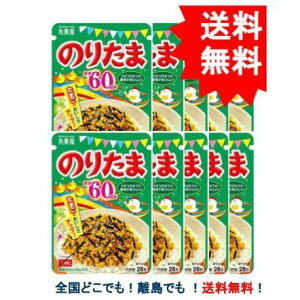 【丸美屋】のりたま (28g) ニューパック × 10袋セット 【送料無料】