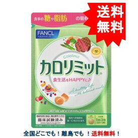 【送料無料】【FANCL】ファンケル カロリミット (30回分) 1袋
