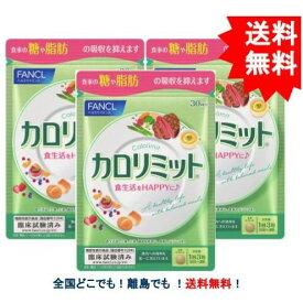 【送料無料】【セット品】ファンケル カロリミット (30回分) × 3袋 【FANCL】