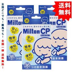【ミルトン】 Milton CP チャイルドプルーフ (36錠)× 3個 【送料無料】