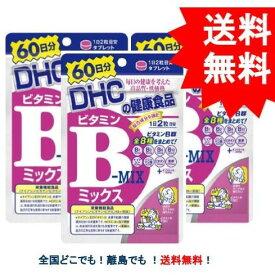 【DHC】 ビタミンBミックス 60日分 (120粒) × 3個セット [栄養機能食品] 【送料無料】