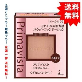 【送料無料】プリマヴィスタ くずれにくい きれいな素肌質感パウダーファンデーション オークル05 SPF25 PA++ 9g 【Primavista】SOFINA