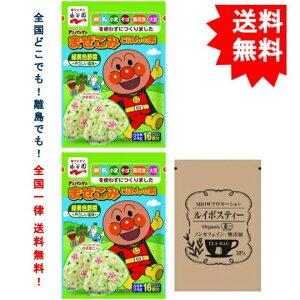 【永谷園】 それいけ! アンパンマン まぜこみごはんの素 緑黄色野菜 ( やさしい塩味 ) 24g × 2袋 + SHOWルイボスティ1袋 【送料無料】