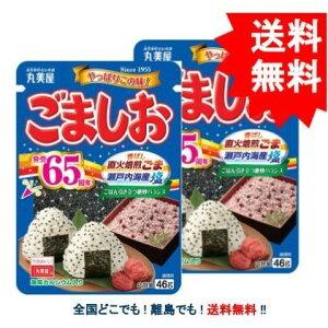 【丸美屋】 ごましお ニューパック (46g) × 2個セット 【送料無料】