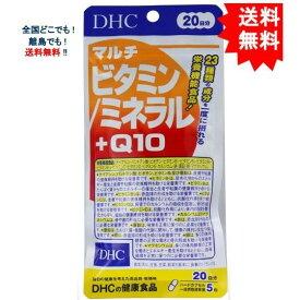 DHC マルチビタミン/ミネラル+Q10 20日分 100粒入 【送料無料】