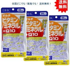 【3個セット】DHC マルチビタミン/ミネラル+Q10 20日分 100粒入 【送料無料】