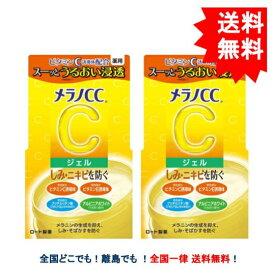 【 Rohto 】 ロート製薬 メラノCC 薬用 しみ対策 美白 ジェル クリーム (100g) × 2箱 【送料無料】
